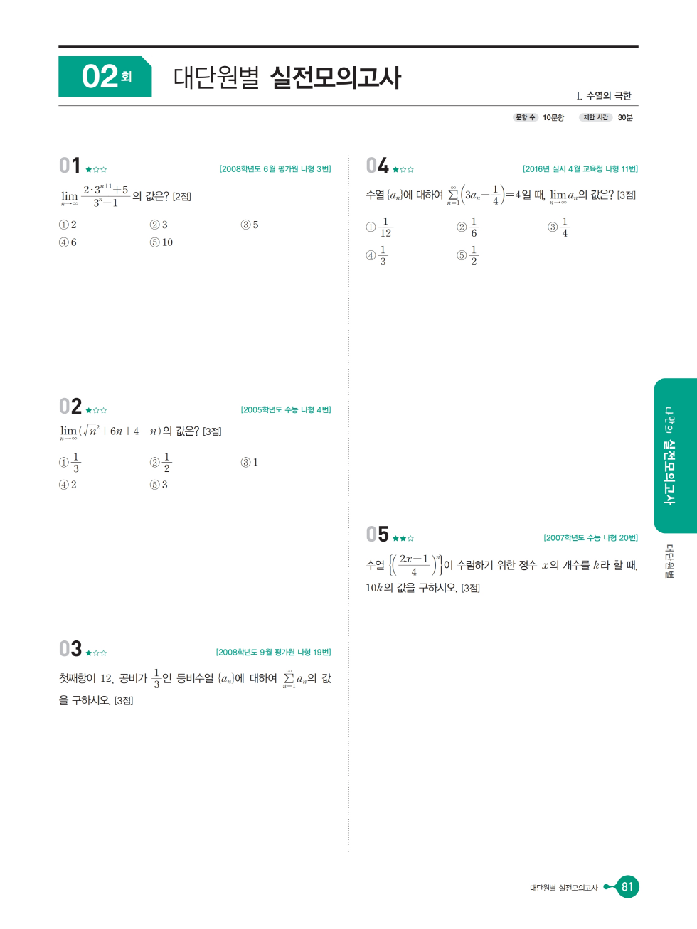 2021수능대비_미래로_수능기출_수능기출서_수능기출문제집_How_to_수능1등급_수학_미적분_미분과적분_이과수학_미리보기_하우투_이룸이앤비_19.png