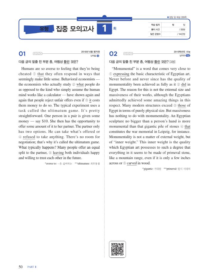 2021수능대비 - 미래로 How to 수능1등급 영어독해 미리보기17.png
