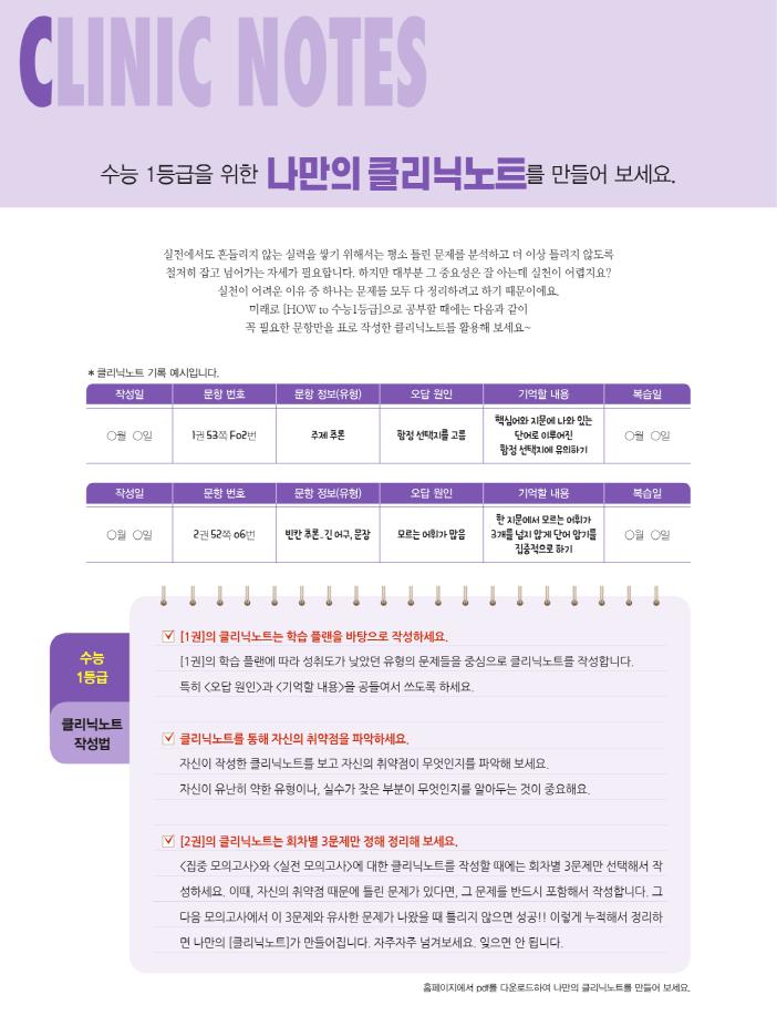 2021수능대비 - 미래로 How to 수능1등급 영어독해 미리보기11.png