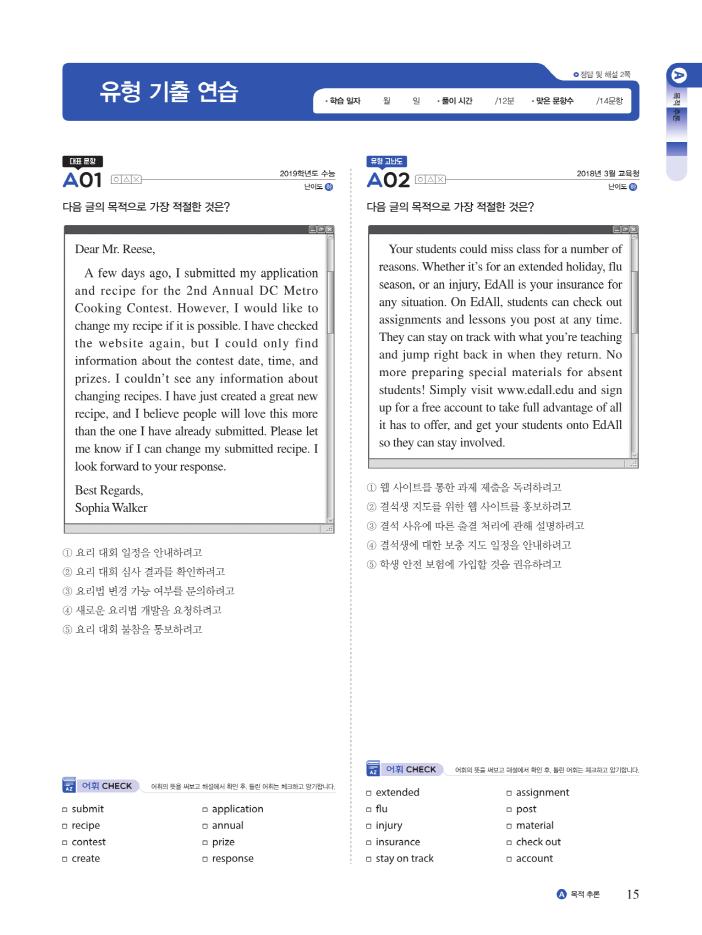 2021수능대비 - 미래로 How to 수능1등급 영어독해 미리보기13.png