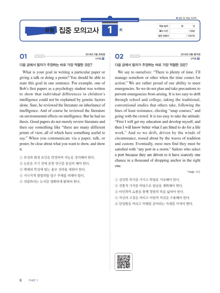 2021수능대비 - 미래로 How to 수능1등급 영어독해 미리보기15.png