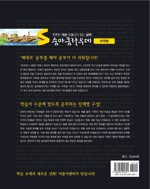 숨마쿰라우데_기본개념서_고2_미적분_미리보기31