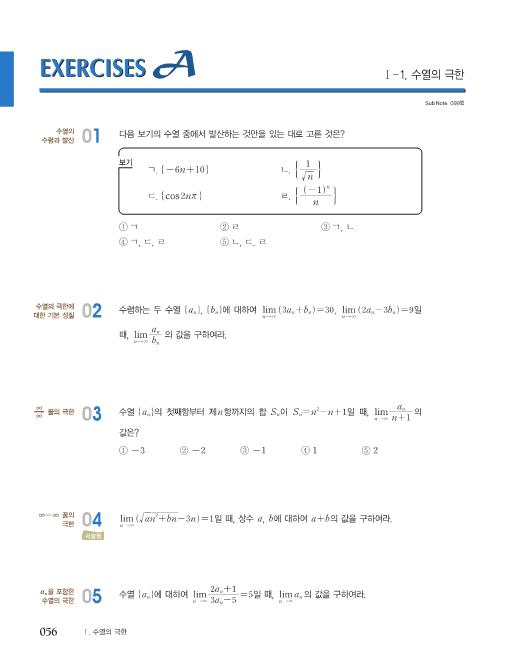 숨마쿰라우데_기본개념서_고2_미적분_미리보기23