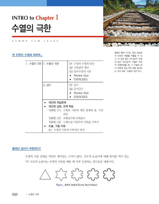 숨마쿰라우데_기본개념서_고2_미적분_미리보기17