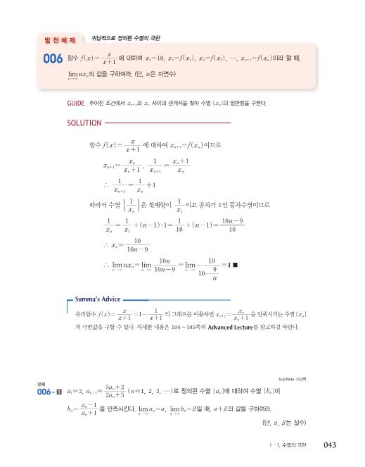 숨마쿰라우데_기본개념서_고2_미적분_미리보기21