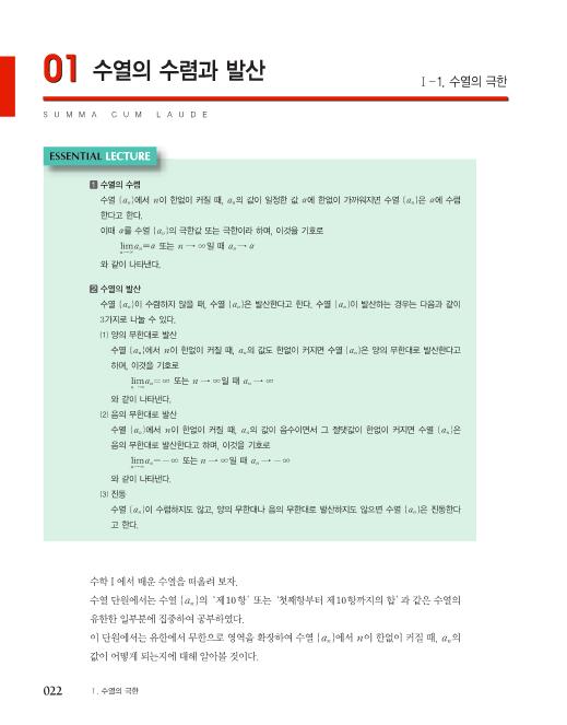 숨마쿰라우데_기본개념서_고2_미적분_미리보기18