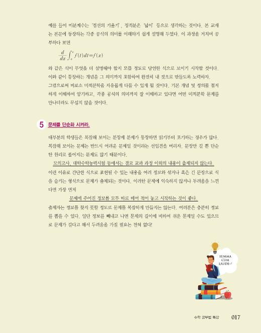 숨마쿰라우데_기본개념서_고2_미적분_미리보기15