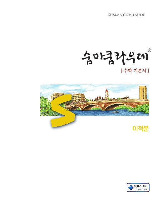 숨마쿰라우데_기본개념서_고2_미적분_미리보기2
