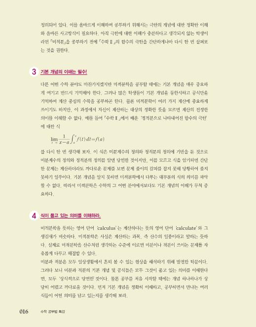 숨마쿰라우데_기본개념서_고2_미적분_미리보기14