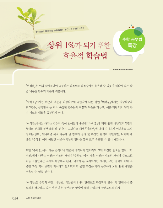 숨마쿰라우데_기본개념서_고2_미적분_미리보기12