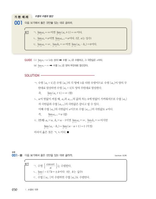 숨마쿰라우데_기본개념서_고2_미적분_미리보기20