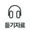 교재지원서비스_듣기자료