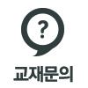 교재지원서비스_교제문의