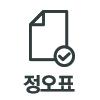 교재지원서비스_정오표