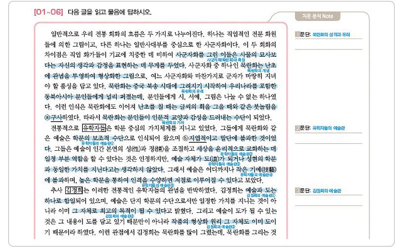 비문학워크북_학습법3.png