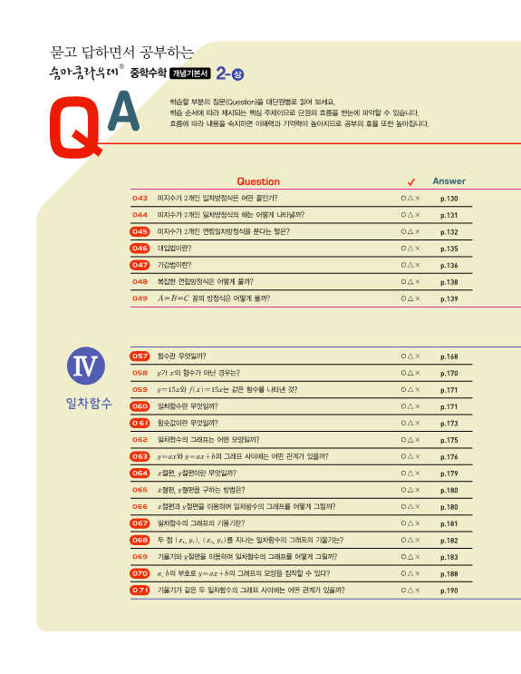 미리보기_숨마쿰라우데_중학수학_개념기본서2-상10.png