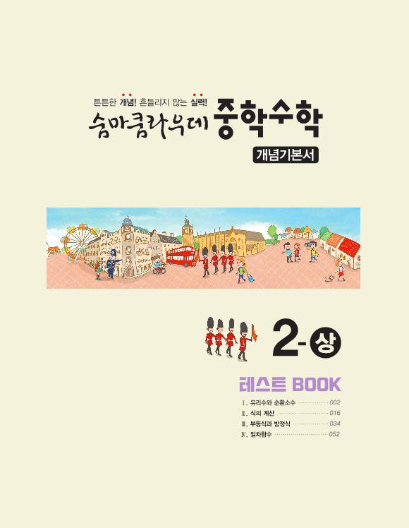미리보기_숨마쿰라우데_중학수학_개념기본서2-상25.png