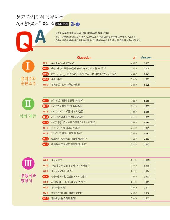 미리보기_숨마쿰라우데_중학수학_개념기본서2-상8.png