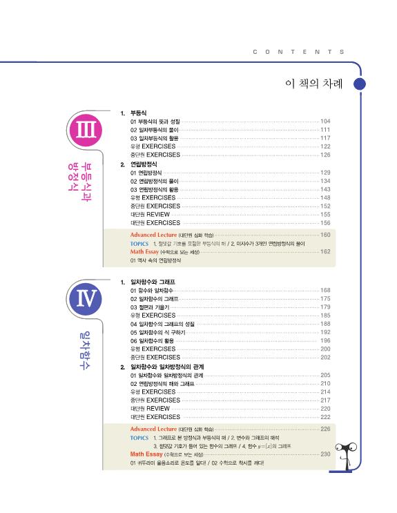 미리보기_숨마쿰라우데_중학수학_개념기본서2-상7.png