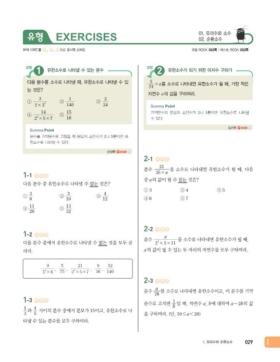 미리보기_숨마쿰라우데_중학수학_개념기본서2-상18.png