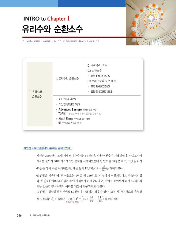 미리보기_숨마쿰라우데_중학수학_개념기본서2-상13.png