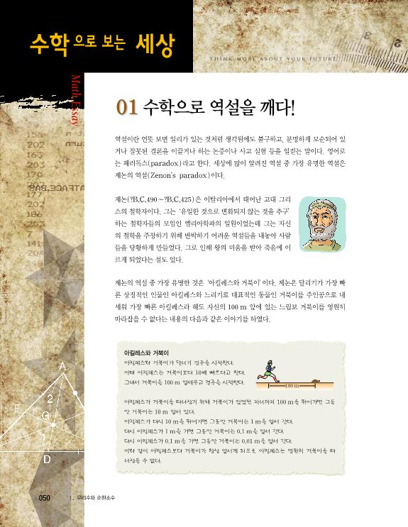 미리보기_숨마쿰라우데_중학수학_개념기본서2-상24.png