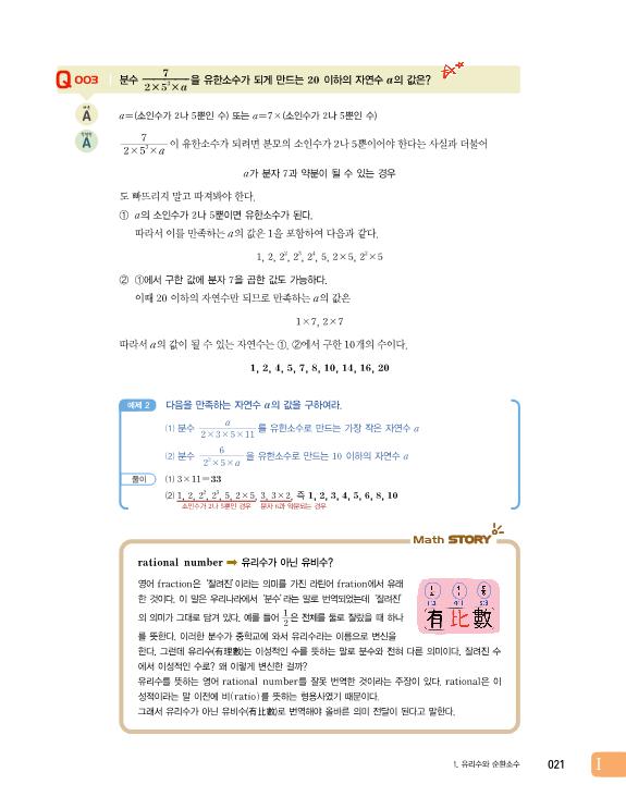 미리보기_숨마쿰라우데_중학수학_개념기본서2-상16.png