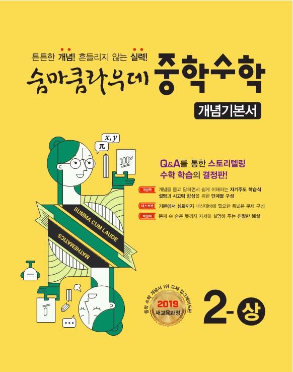 미리보기_숨마쿰라우데_중학수학_개념기본서2-상1.png