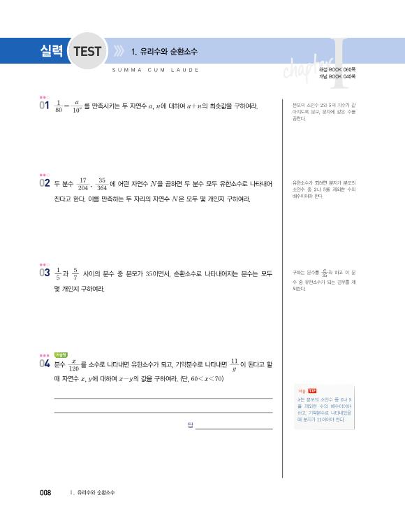미리보기_숨마쿰라우데_중학수학_개념기본서2-상27.png
