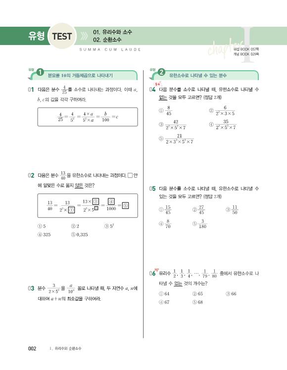미리보기_숨마쿰라우데_중학수학_개념기본서2-상26.png