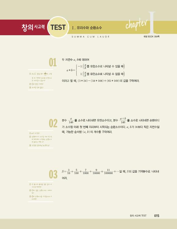 미리보기_숨마쿰라우데_중학수학_개념기본서2-상29.png