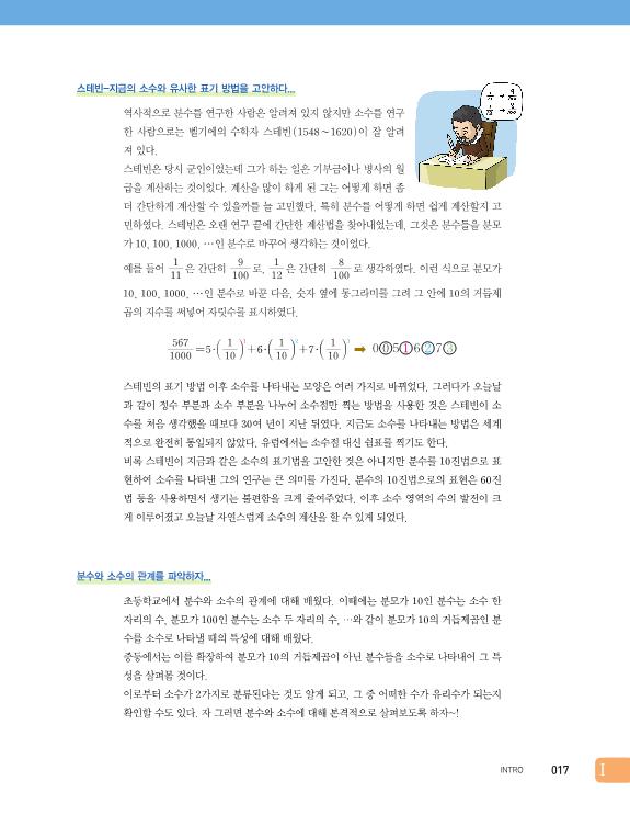 미리보기_숨마쿰라우데_중학수학_개념기본서2-상14.png