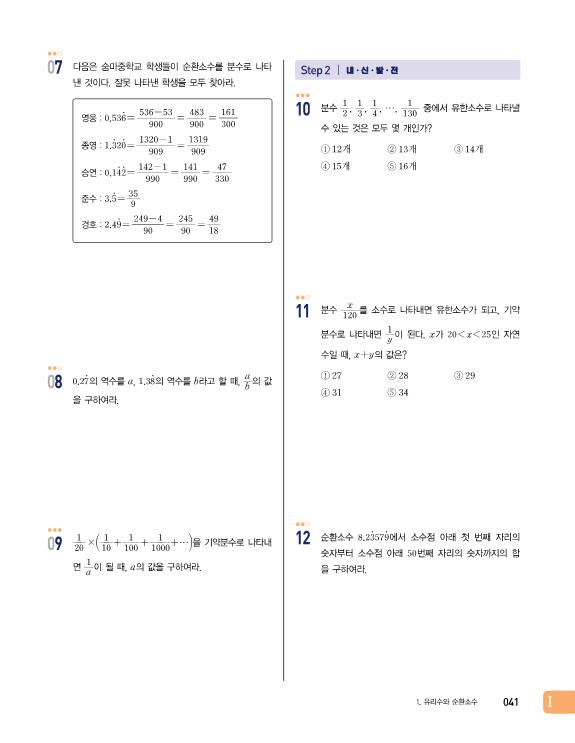 미리보기_숨마쿰라우데_중학수학_개념기본서2-상20.png