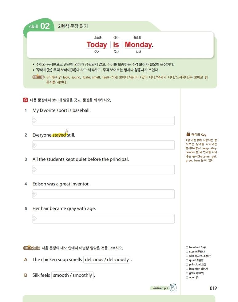 페이지 범위 중학영어문장해석연습1.pdf_page_14.jpg