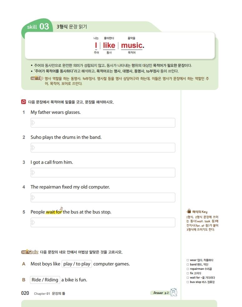 페이지 범위 중학영어문장해석연습1.pdf_page_15.jpg