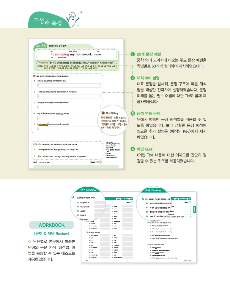 페이지 범위 중학영어문장해석연습1.pdf_page_01.jpg