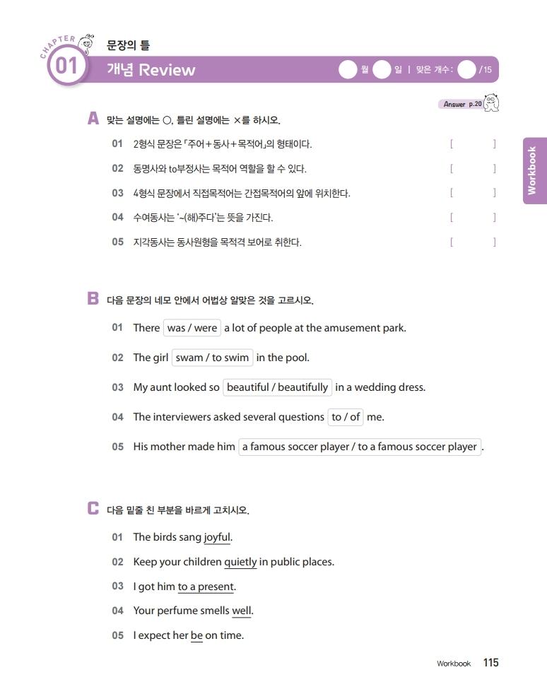 페이지 범위 중학영어문장해석연습1.pdf_page_22.jpg