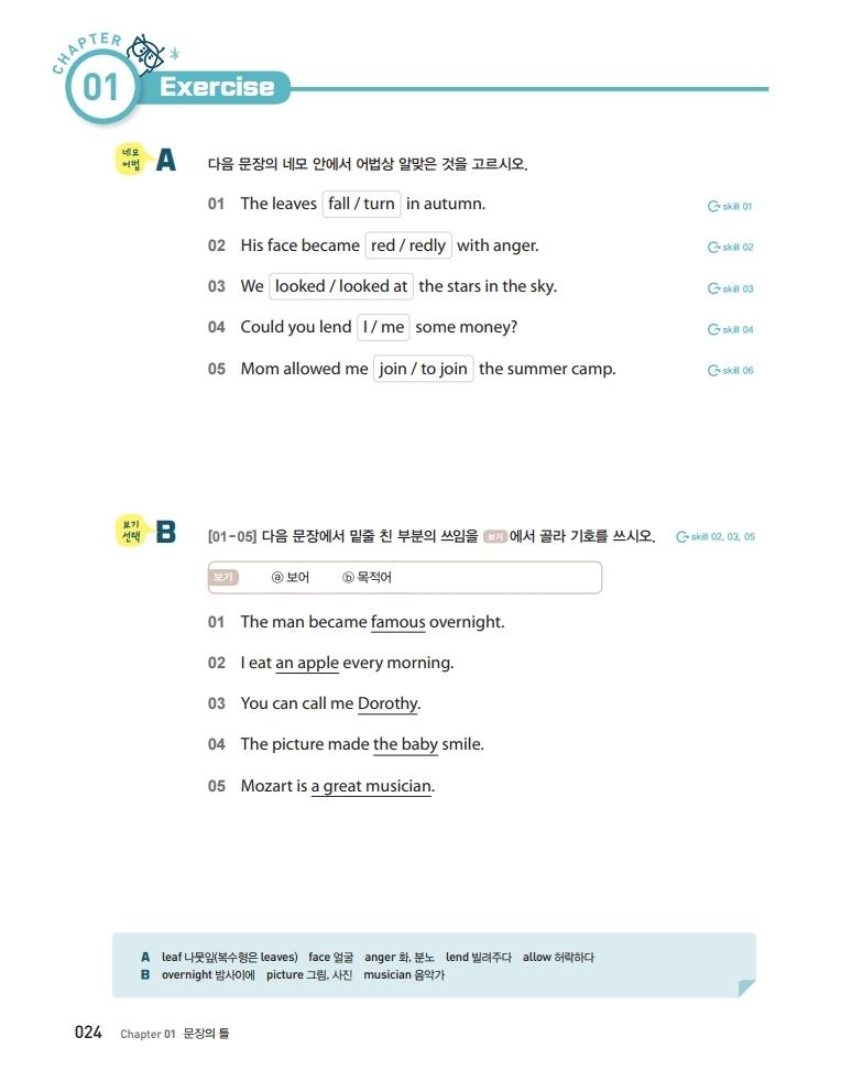 페이지 범위 중학영어문장해석연습1.pdf_page_17.jpg