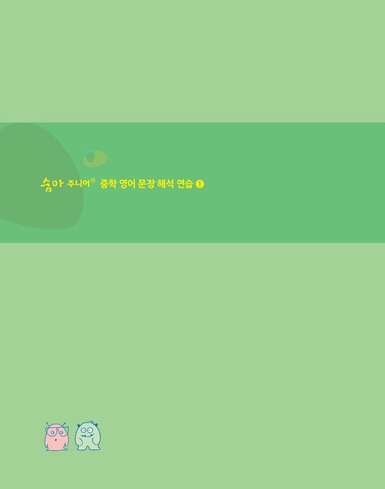 페이지 범위 중학영어문장해석연습1.pdf_page_11.jpg