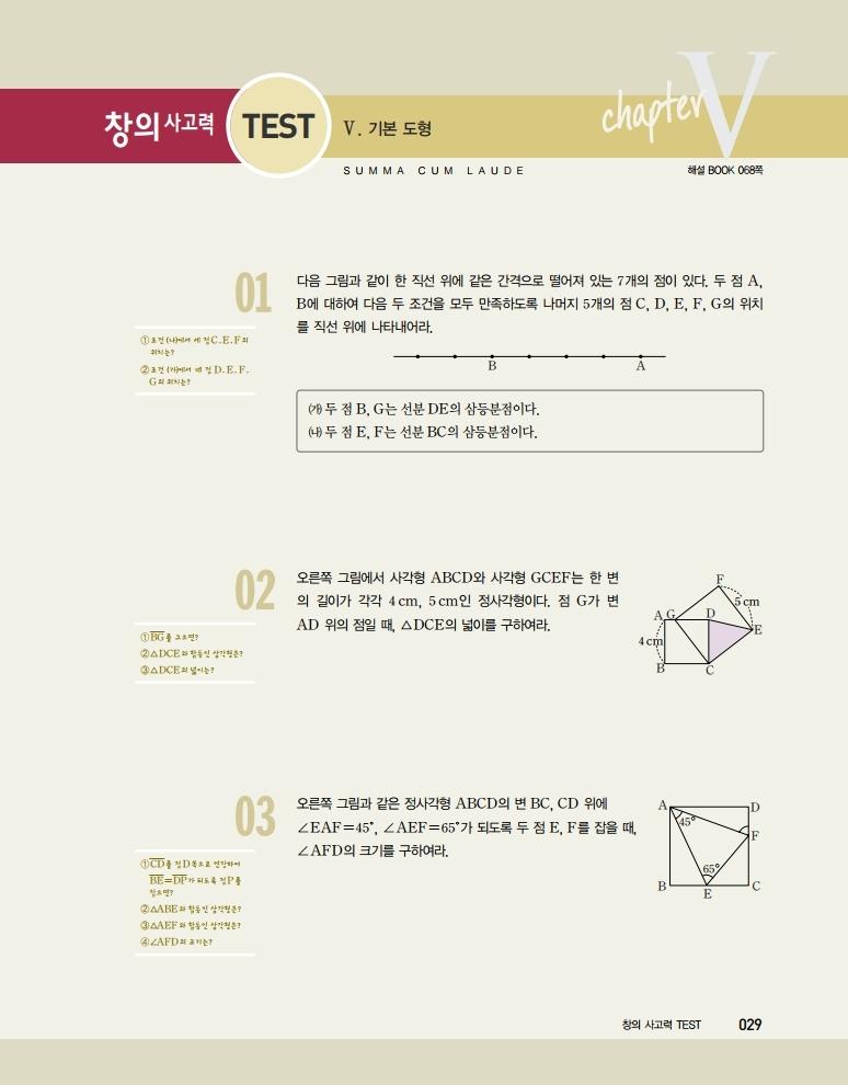 미리보기_숨마쿰라우데_개념기본서 1-하.pdf_page_28.jpg