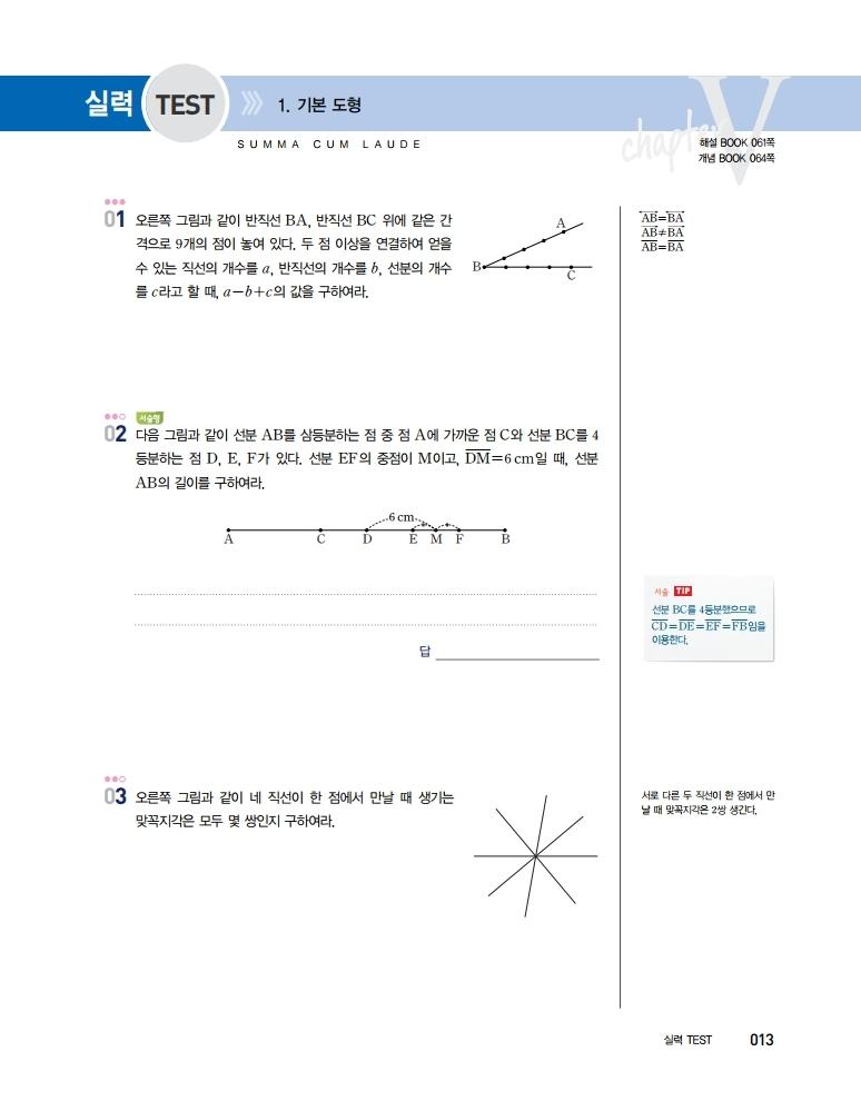 미리보기_숨마쿰라우데_개념기본서 1-하.pdf_page_26.jpg