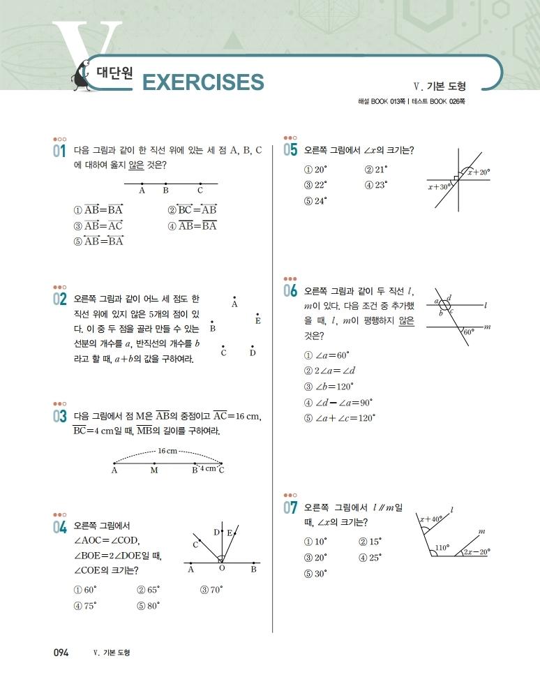 미리보기_숨마쿰라우데_개념기본서 1-하.pdf_page_21.jpg