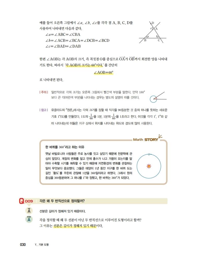미리보기_숨마쿰라우데_개념기본서 1-하.pdf_page_13.jpg