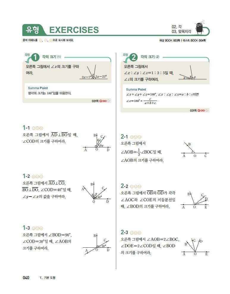 미리보기_숨마쿰라우데_개념기본서 1-하.pdf_page_17.jpg