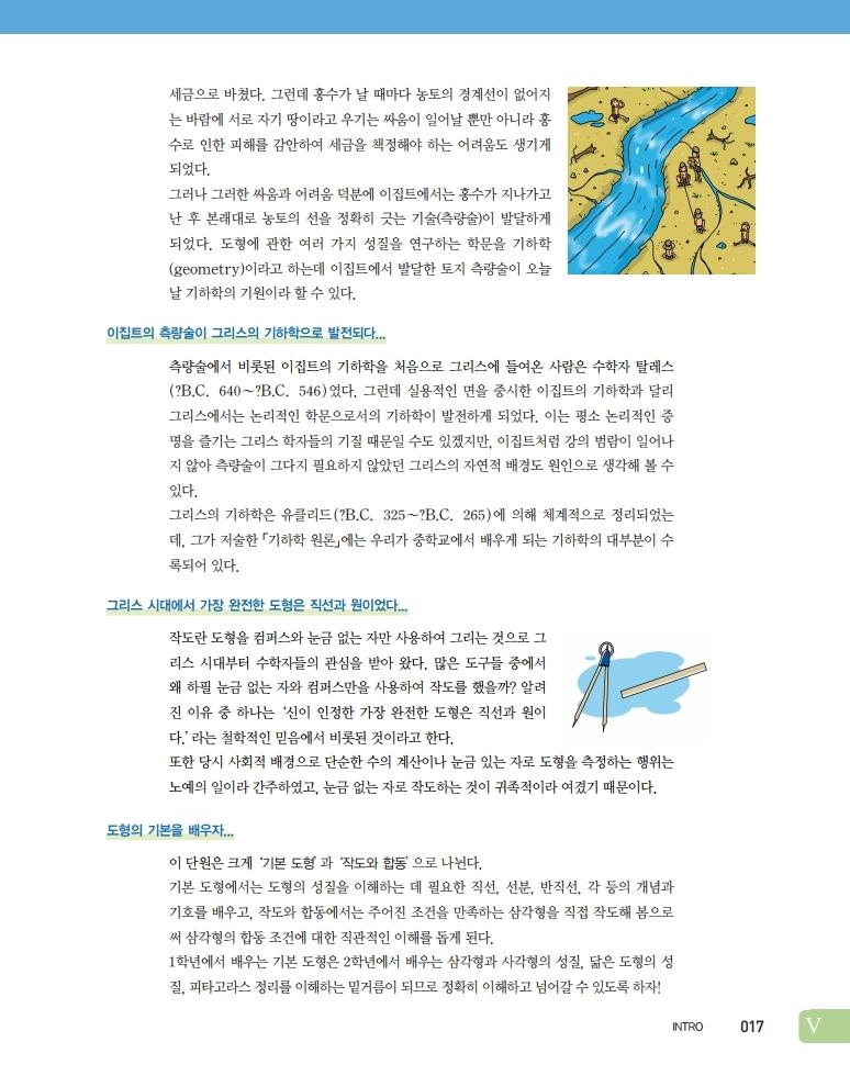 미리보기_숨마쿰라우데_개념기본서 1-하