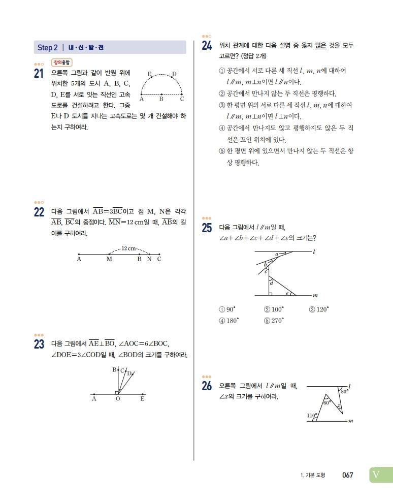 미리보기_숨마쿰라우데_개념기본서 1-하.pdf_page_19.jpg