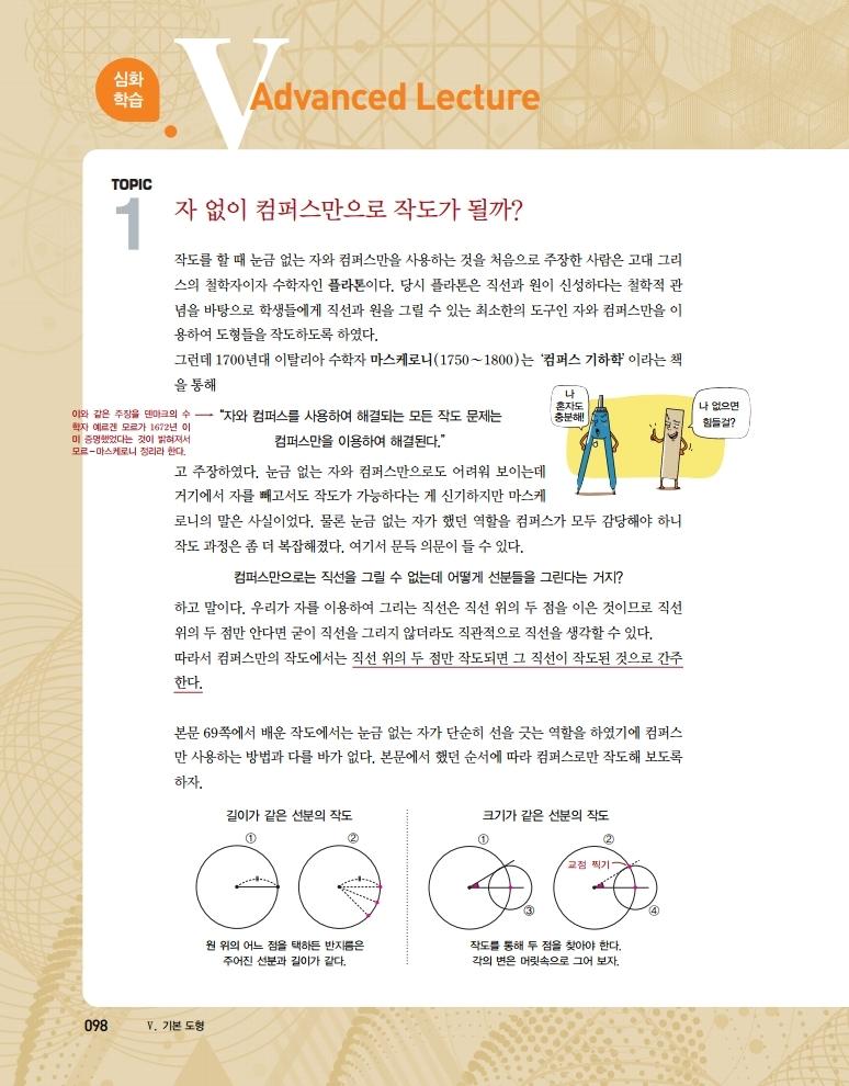 미리보기_숨마쿰라우데_개념기본서 1-하.pdf_page_22.jpg