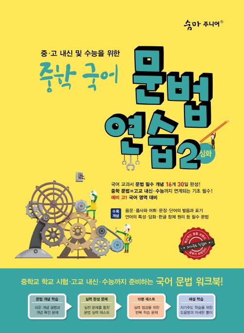 이룸이앤비_숨마주니어_중학국어_문법연습(심화)-표지.jpg