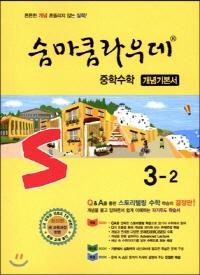 이룸이앤비_숨마주니어_200숨마쿰라우데 중학수학 개념기본서 3-2.jpg