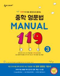 이룸이앤비_숨마주니어_중학-영문법-MANUAL-119_3-200.png